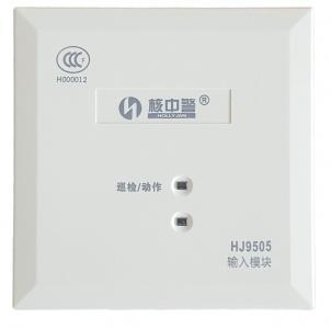 输入模块  HJ9505