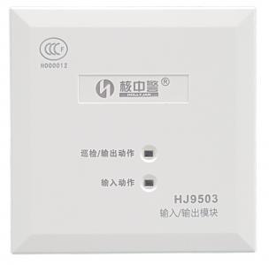 输入/输出模块  HJ9503